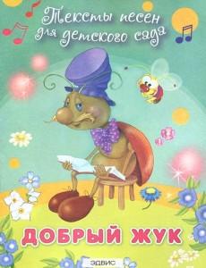 Добрый жук Тексты песен для детского сада Книга Русакова ЕС 0+