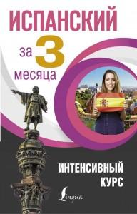 Испанский за 3 месяца Интенсивный курс Книга Гонсалес Роза 12+