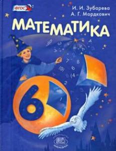 Математика 6 Класс учебник Зубарева ИИ Мордкович АГ