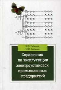 Справочник по эксплуатации электроустановок промышленных предприятий Учебное пособие Сибикин ЮД