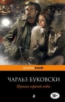 Музыка горячей воды Книга Буковски Чарльз 18+
