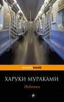Подземка Книга Мураками Харуки 16+