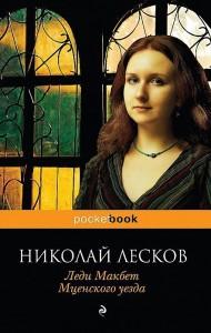 Леди Макбет Мценского уезда Книга Лесков Николай 16+