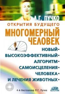 Многомерный человек Новый высооэффективный алгоритм самоисцеления человека и лечения животных Книга Пучко Людмила 16+