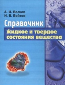Жидкое и твердое состояния вещества Справочник Волков