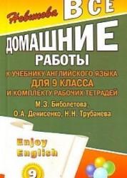 Английский язык 9 Класс Все домашние работы к учебнику английского Биболетова Пособие Новикова
