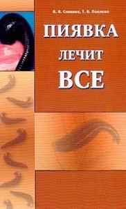 Пиявка лечит все Издание второе дополненное и переработанное Книга Савинов Владимир 16+