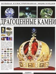Большая иллюстрированная энциклопедия Драгоценные камни Афонькин