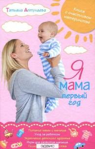 Я мама первый год Книга о счастливом материнстве Книга Аптулаева Татьяна 16+