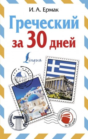 Греческий за 30 дней Книга Ермак Ирина 12+