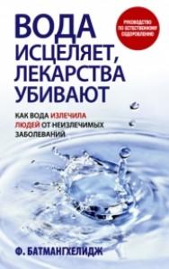 Вода исцеляет лекарства убивают Книга Батмангхелидж Ферейдон 16+