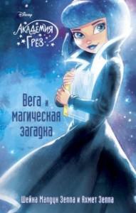 Вега и магическая загадка Книга Зеппа Шейна Малдун 6+