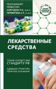 Лекарственные средства Справочник Аляутдин 16+