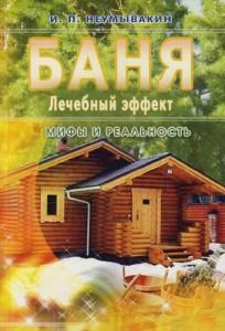 Баня Лечебный эффект Мифы и реальность Книга Неумывакин Иван 16+