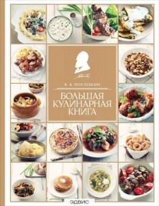 Большая кулинарная книга Книга Похлебкин Вильям 16+