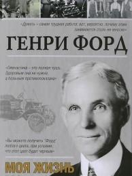 Моя жизнь Мои достижения Книга Форд Генри 12+