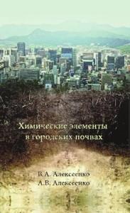 Химические элементы в городских почвах Монография Книга Алексеенко