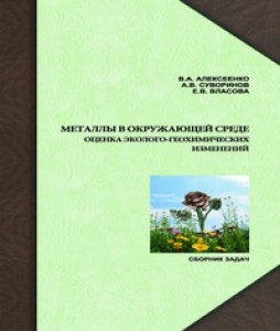 Металлы в окружающей среде Оценка эколого геохимических измерений Пособие Алексеенко