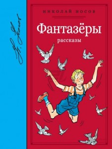 Фантазёры Рассказы Книга Носов Николай 0+