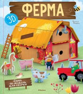 Развивающий набор 3D Ферма книга +3D модель для сборки Мануццато Валентина 0+