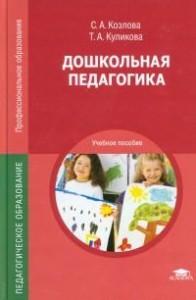 Дошкольная педагогика учебное пособие Козлова