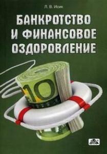 Банкротство и финансовое оздоровление учебное пособие Исик