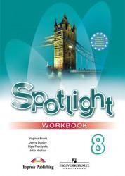 Английский язык Spotlight Английский в фокусе 8 класс Рабочая тетрадь Ваулина ЮЕ 6+