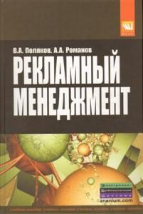 Рекламный менеджмент учебное пособие Поляков