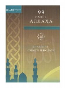 99 Имен Аллаха Значение смысл и польза Книга Мадраимов ХА 16+