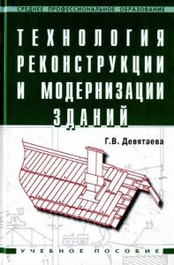 Технология реконструкции и модернизации зданий учебное пособие Девятаева