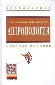 Антропология учебное пособие Лукьянова