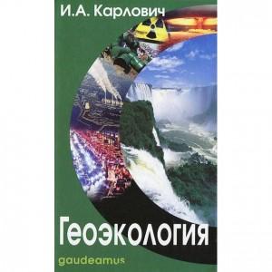 Геоэкология 2е изд учебное пособие для вузов Карлович