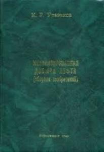 Механизированная добыча нефти Сборник изобретений Уразаков
