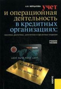 Учет и операционная деятельность в кредитных организациях учебное пособие Мерцалова