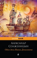 Один день Ивана Денисовича Книга Солженицын Александр 16+