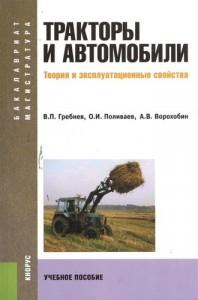 Тракторы и автомобили Теория и эксплуатационные свойства учебное пособие Гребнев
