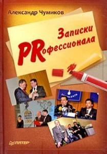 Записки PRофессионала Книга Чумиков