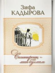 Сагынырсын мин булмам Книга на татарском языке Кадырова Зифа