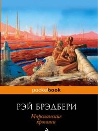 Марсианские хроники Книга Брэдбери Рэй 16+