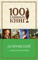 Дубровский Книга Пушкин Александр 16+