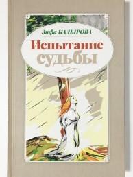Испытание судьбы Книга Кадырова
