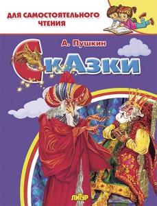 Сказки Книга Пушкин Александр 0+