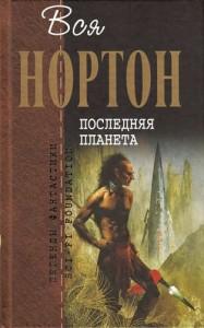 Последняя планета Книга Нортон 16+