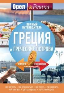 Греция и греческие острова полный путеводитель Орла и решки Книга Секачева К 12+