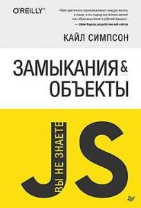 Вы не знаете JS Замыкания и объекты Книга Симпсон Кайл 16+