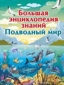 Большая энциклопедия знаний Подводный мир Энциклопедия Вайткене Любовь 12+