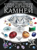 Большая энциклопедия драгоценных камней Книга Лагутенков Алексей 6+