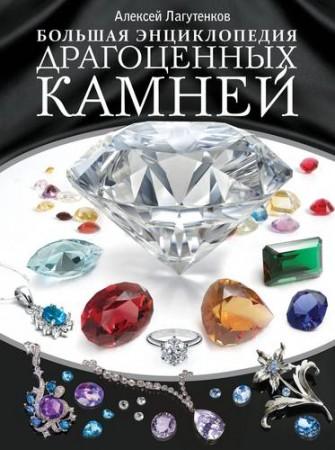 Большая энциклопедия драгоценных камней Энциклопедия Лагутенков Алексей 6+