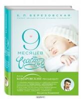 9 месяцев счастья настольное пособие для беременных женщин Книга Березовская 16+