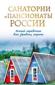 Санатории и пансионаты России Справочник 12+